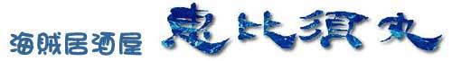 恵比須丸ロゴ